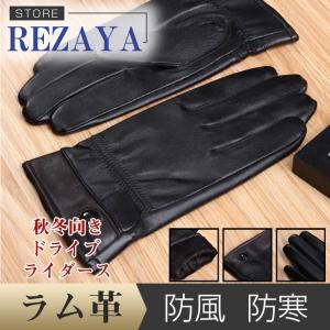 本革手袋 メンズ グローブ ラム革 ボア付き 保温 ドライブ  レザーグローブ レザー手袋 glove バイク手袋 バイクグローブ レーシンググローブ|rezayastore
