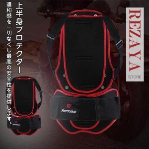 プロテクター オートバイ バイク用インナージャケット 上半身保護 背中 椎骨のガード 調整可能 スポ...