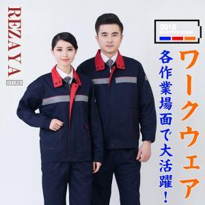 ●品名: 作業服2点セット ●素材: コットン80% ●カラー:全2色 ●サイズ:160〜190 ●...