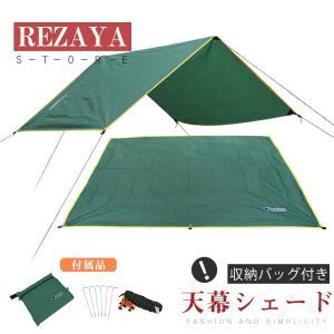 天幕テント 天幕シェード レジャーシート  収納袋付き  防水 UVカット 組み立てやすい テント ...