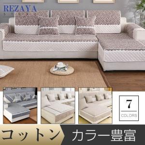 8枚セット     ソファーカバー おしゃれ 洋風 インテリア 汚れ防止 sofa cover     おしゃれ  シンプル rezayastore