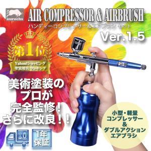 エアブラシ コンプレッサー セット 充電式 ダブルアクション 口径0.3mm 重力式 エアーブラシ ...