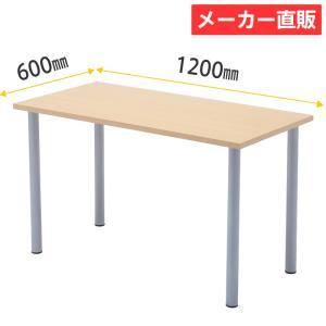【商品説明】 シンプルで組み立ても簡単、多目的にご使用頂けるテーブルです。天板表面はキズがつきにくい...