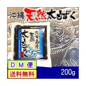 もずく【DM便・送料無料】-沖縄県久米島産天然太もずく200...