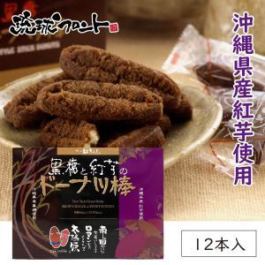 在庫処分特価 黒糖と紅芋の ドーナツ棒 12個入 琉球フロント ※賞味期限 2020年10月4日〜