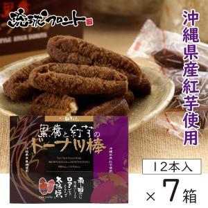 在庫処分特価 送料無料 黒糖と紅芋の ドーナツ棒 12個入 ×7箱セット 琉球フロント ※賞味期限:...
