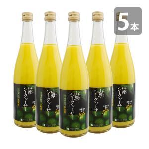 送料無料 シークヮーサー 山原 720ml×5本セット 沖縄 シークワーサー  果汁100% シークァーサー シークワーサージュース