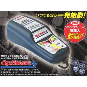 オプティメイト4 バッテリーメンテナー 充電器【smtb-f】|rgms