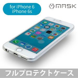 【未使用アウトレット】iPhone6s/6用 フルカバーケース TPU 無地クリア|rguildnet