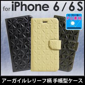 【未使用アウトレット】iPhone6s/6用 手帳型ケース アーガイルレリーフエンボス|rguildnet