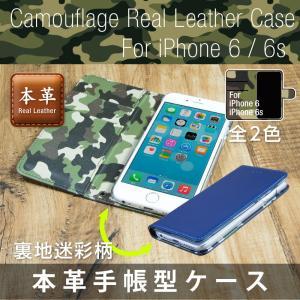 【未使用アウトレット】iPhone6s/6用 裏地迷彩柄手帳型ケース 本革|rguildnet