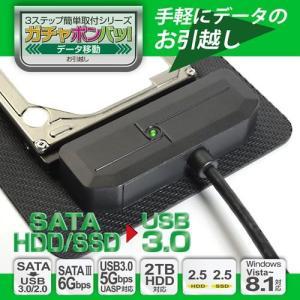 """未使用アウトレット SATA専用 2.5""""HDD 用アダプタ ACアダプタ無 SATA⇒USB3.0..."""
