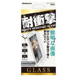 【リギルド生誕超特価!未使用アウトレット】鮮明な画像 耐衝撃強化ガラス クリアタイプ OWL-TGTIP7P iPhone 7 Plus/8 Plus用|rguildnet