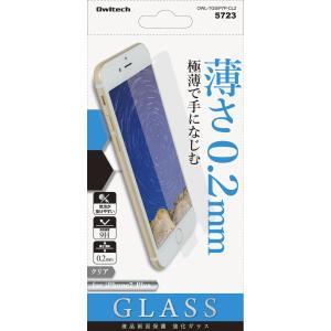 【リギルド生誕超特価!未使用アウトレット】液晶保護強化ガラス クリアタイプ 0.2mm厚 OWL-TGSIP7P-CL2 for iPhone 7 Plus/8Plus|rguildnet