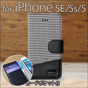 【未使用アウトレット】iPhone 5/5s/SE 対応手帳型ケース 千鳥格子柄 OWL-CVIP5SE02-BKW|rguildnet