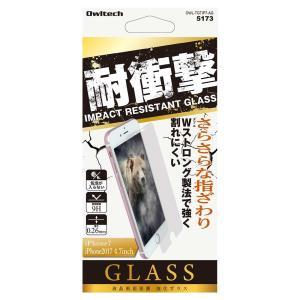 【未使用アウトレット】さらさらな指ざわり 耐衝撃強化ガラス アンチグレアタイプ OWL-TGTIP7-AG iPhone 8 / iPhone 7 / iPhone 6s / iPhone 6対応|rguildnet