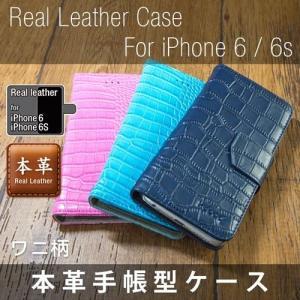 【未使用アウトレット】iPhone6s / 6用 手帳型ケース 本革 ワニ柄 スタンド機能 カードポケット付 OWL-CVIP607L|rguildnet