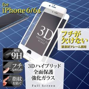 【未使用アウトレット】3Dハイブリッド全面保護強化ガラス OWL-TGPIP6FS iPhone7 / 6s / 6対応|rguildnet