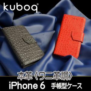 【未使用アウトレット】【牛本革】iPhone6/6s 専用手帳型ケース ワニ革調の高級本革ケース OWL-CVIP56|rguildnet