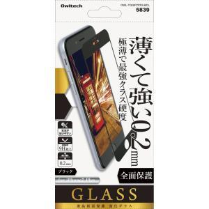 【未使用アウトレット】液晶保護強化ガラス 全面保護 OWL-TGGIP7PFS iPhone8 Plus / iPhone7 Plus対応|rguildnet