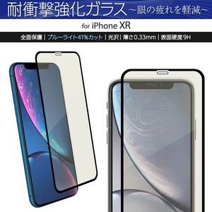 [OUTLET/メーカー保証無]オウルテック iPhone11/ XR 対応 耐衝撃ガラス 全面保護フィルム(全面保護ブルーライトカット黒縁)OWL-GTIA61F-BBC|rguildnet