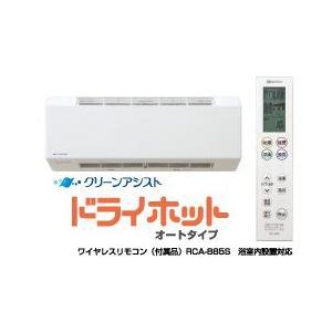 ノーリツ 浴室暖房乾燥機 BDV-4105WKNS 壁掛形 クリーンアシスト ドライホット オートタ...
