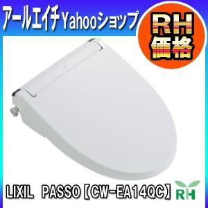 LIXIL(リクシル) INAX(イナックス) 温水洗浄便座 【CW-EA14QC】 シャワートイレ PASSO(パッソ) EA14グレード アメージュZ便器専用|rh-sogo