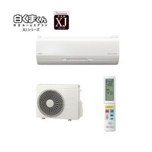 日立 ルームエアコン RAS-XJ56J2 XJシリーズ 単相200V電源 18畳用 凍結洗浄機能付...