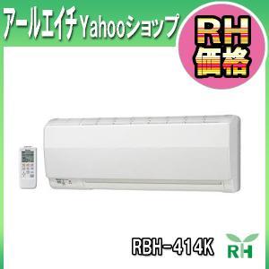 送料無料 リンナイ 浴暖 最安 浴室暖房乾燥機 RBH-W414K 壁掛型