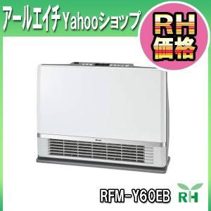 リンナイ 暖房機器 温水ルームヒーター RFM-Y60EB リモコン同梱 ワイドスペースタイプ 暖房能力5.6kW 木造15畳まで 25.0m2|rh-sogo