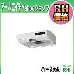 送料無料 タカラスタンダード レンジフード 換気扇 VT-602N ターボファン 排気タイプ 平型レンジフード 旧品番:VT-601|rh-sogo