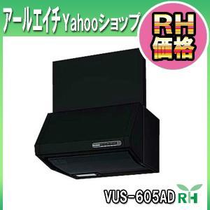 タカラスタンダード レンジフード 換気扇 VUS-605AD ブース型レンジフード シロッコファン排気タイプ 旧品番:VUS-604AD|rh-sogo