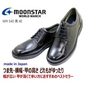 ビジネス ウォーキングシューズ メンズ ワールドマーチWM540黒4E 紳士靴 靴ウォーキング シューズ rhythm-shoes