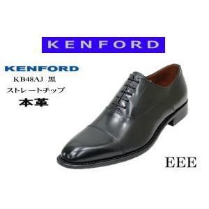 ビジネスシューズ メンズ リーガル KENFORD ケンフォード KB48AJ黒3E 靴 本革 ストレートチップ|rhythm-shoes