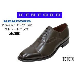 ビジネスシューズ メンズ リーガル KENFORD ケンフォード KB48AJ ダークブラウン3E靴 本革 ストレートチップ|rhythm-shoes