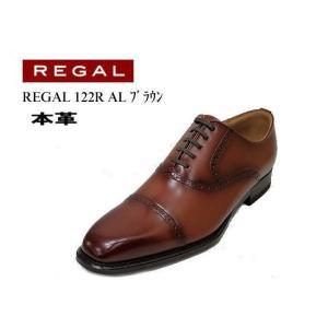 ビジネスシューズ リーガル  REGAL ストレートチップ 122R AL ブラウン 本革紳士靴 |rhythm-shoes