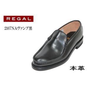 ビジネスシューズ リーガル REGAL バンプ 2167 NA 黒2E 本革ビジネスシューズ|rhythm-shoes