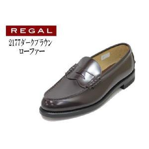 ビジネスシューズ リーガル REGAL ローファー2177AFダークブラウン2E 本革紳士靴|rhythm-shoes
