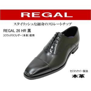 ビジネスシューズ リーガル NEW REGAL ストレートチップ 26HR BC 黒 紳士靴 ビジネスシューズ|rhythm-shoes
