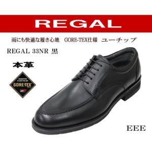 ビジネスシューズ リーガル REGAL ゴアテックス 33NR BB 黒 3E ユーチップ 防水 紳士靴|rhythm-shoes