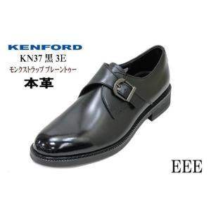 ビジネスシューズ メンズ ケンフォード KN37 AAJ 黒3E 本革 モンクストラップ リーガル|rhythm-shoes
