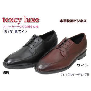 ビジネスシューズ メンズ テクシーリュクスTU7791 黒/ワイン アシックス 商事 軽量|rhythm-shoes