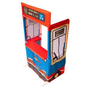 ままごとキッズテント スターバス冒険ランド カウンターテーブルセット 運転手さんごっこ|ribbon-m|03