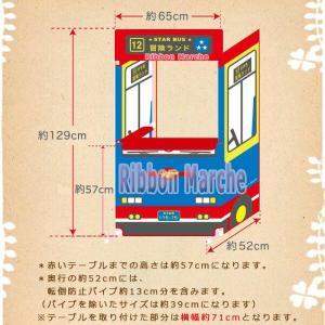 ままごとキッズテント スターバス冒険ランド カウンターテーブルセット 運転手さんごっこ|ribbon-m|06