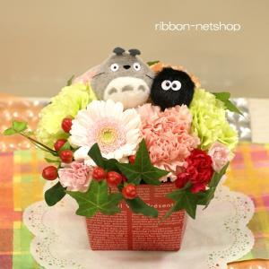 【送料無料】【母の日】【生花アレンジ】大トトロとまっくろくろすけのキーホルダー付季節のお花のミルクBOXフラワーアレンジ FL-AR-408