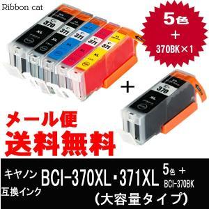 BCI-371XL+BCI-370XL (顔料大容量) キヤノン 互換インク  5色セット+BCI-...