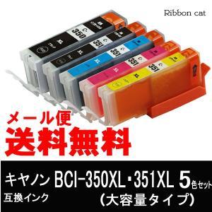 BCI-351XL+BCI-350XL キヤノン互換インクカートリッジ 5色セット ICチップ付 B...