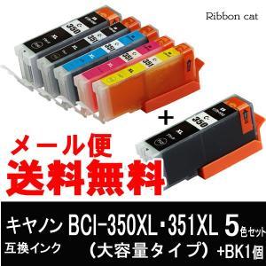 BCI-351XL+BCI-350XL キヤノン互換インク 5色セット+BCI-350XLBK 1個...