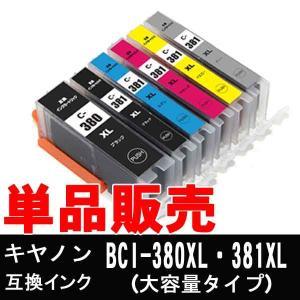 キヤノン BCI-381XL BCI-380XL 互換インク カートリッジ (大容量タイプ )単品販...