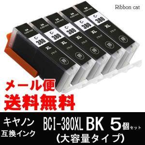BCI-380XLBK(顔料ブラック大容量タイプ)×5個セット キヤノン 互換インク カートリッジ ...